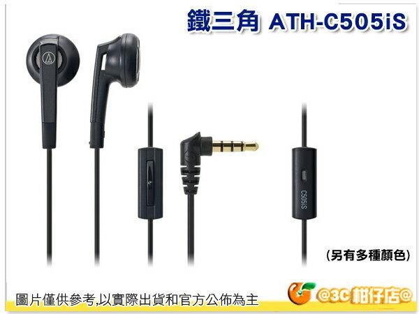 鐵三角ATH-C505iS 智慧型手機用耳塞式耳機 支援音樂、影片播放、通話 不鏽鋼製網孔 公司貨保固一年