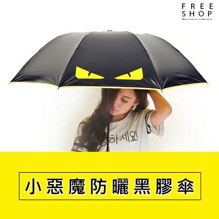 《全店399免運》Free Shop 創意小惡魔黑膠抗UV防曬摺疊傘 防紫外線遮陽傘兩用晴雨傘口袋傘折疊傘雨傘 【QAATD7009】