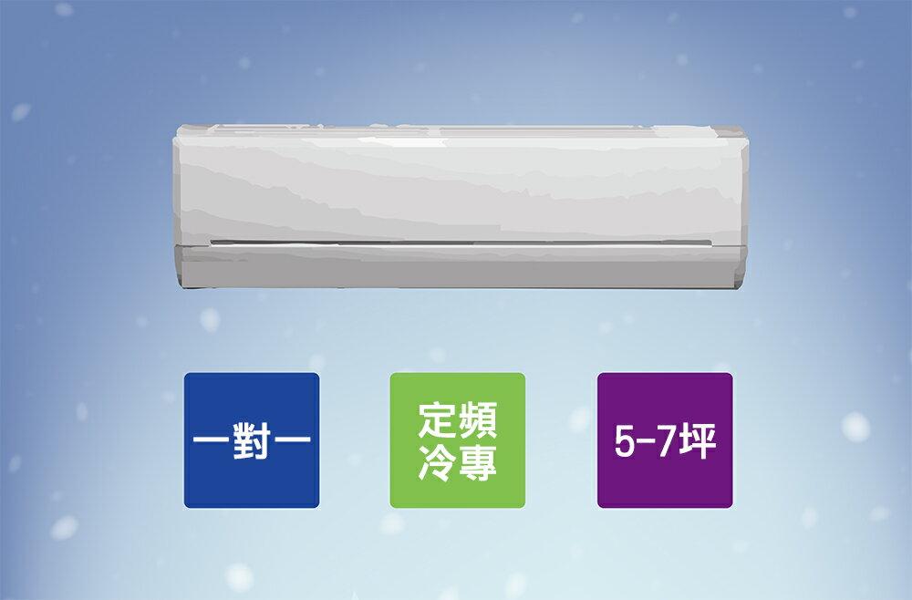 【日立】5-7坪定頻冷專型一對一分離式冷氣RAS-36UK/RAC-36UK