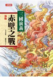 三國演義赤壁之戰(新版):三國演義故事1)