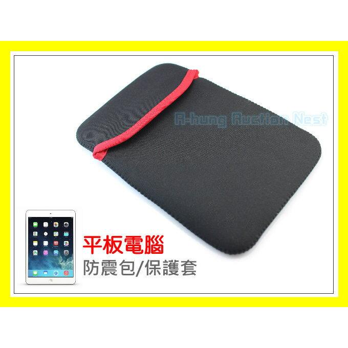 【A-HUNG】全新 平板電腦 防震包 7吋 8吋 10吋 保護套 保護殼 皮套 防震套 iPad mini air