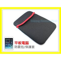 【A-HUNG】全新 平板電腦 防震包 7吋 8吋 保護套 保護殼 皮套 防震套 iPad mini air