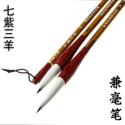 毛筆 毛筆七紫三羊兼毫毛筆楷書書法毛筆練習大楷中楷小楷『LM2934』