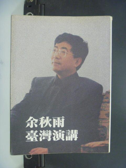 【書寶二手書T5/文學_NAX】余秋雨:台灣演講_余秋雨/著