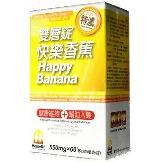 Home Dr. 特濃快樂香蕉雙層錠 60錠/盒◆德瑞健康家◆