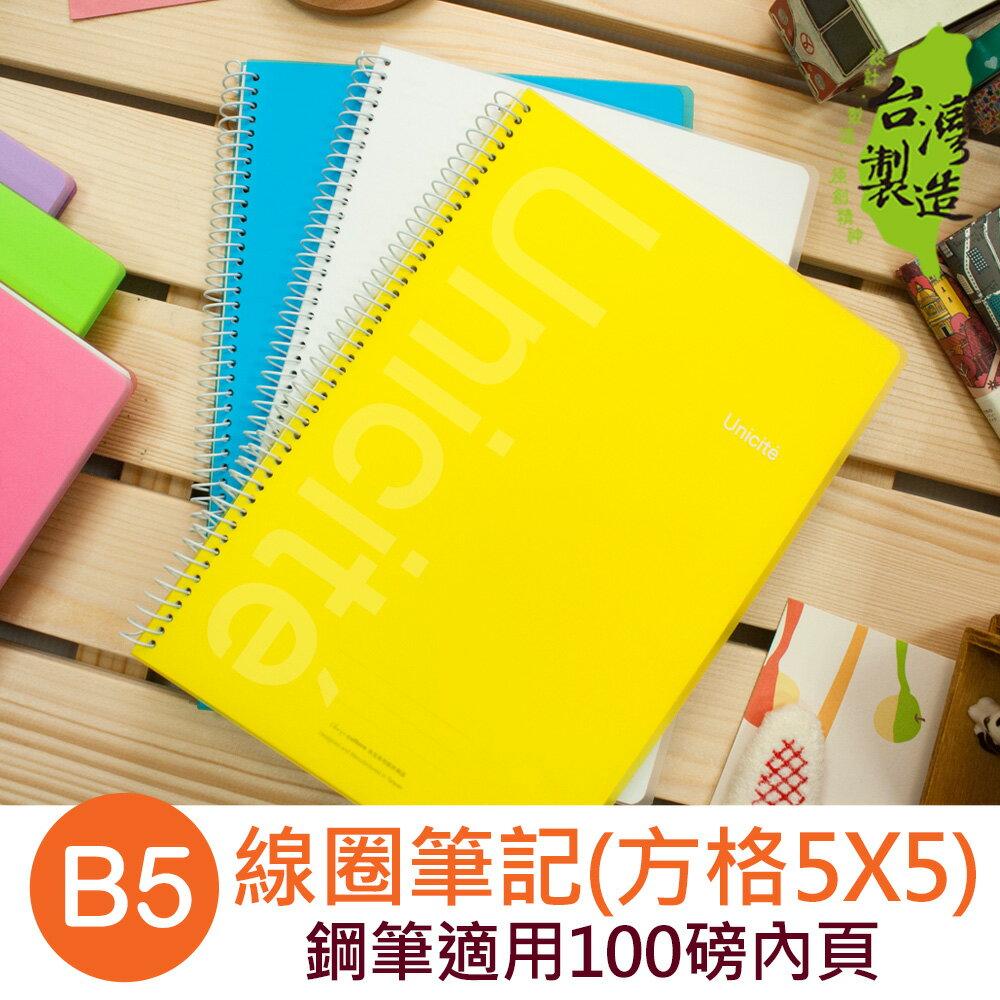 網購限定 珠友 HP-50012-18 B5/18K 方格線圈筆記/記事本/60張 (鋼筆適用)