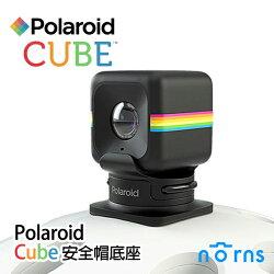 【Polaroid Cube防水殼+底座】Norns 透明 保護殼 水晶殼 Cube配件【Polaroid Cube安全帽底座】Norns Cube 安全帽快拆座 配件