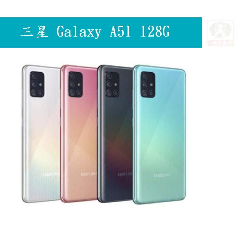 Samsung Galaxy A51 128G 6.5吋 八核心 智慧型手機 0利率 免運費 0