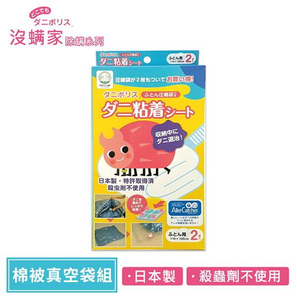 日本沒蟎家塵蟎誘引真空棉被壓縮袋組(含2片除蟎片)DA-EYU1000008