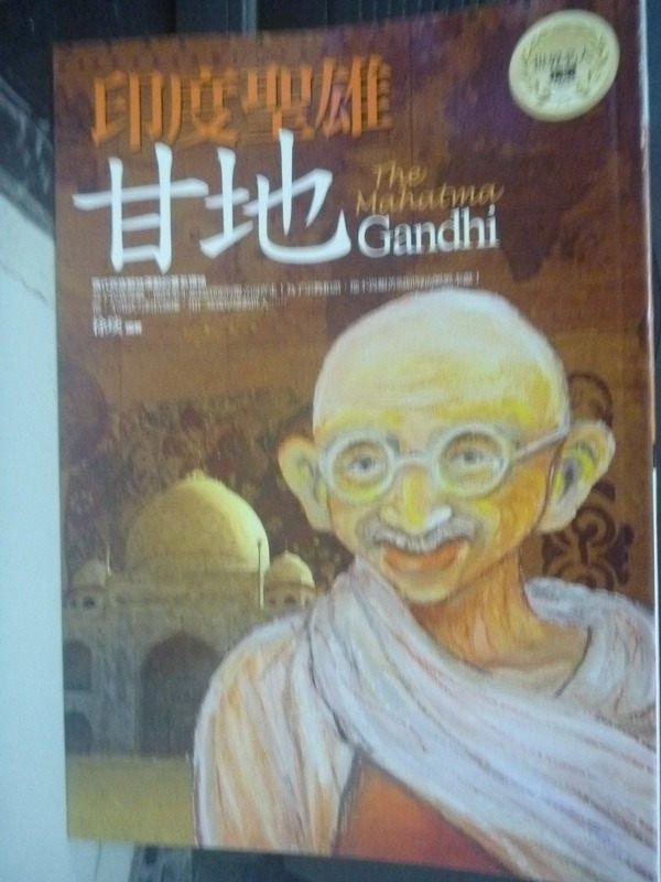 【書寶二手書T7/兒童文學_IPP】印度聖雄-甘地_徐琰