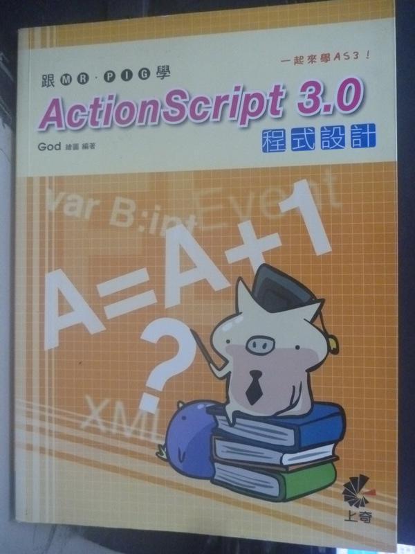 【書寶二手書T4/電腦_QKO】跟Mr. Pig學ActionScript 3.0程式設計_God