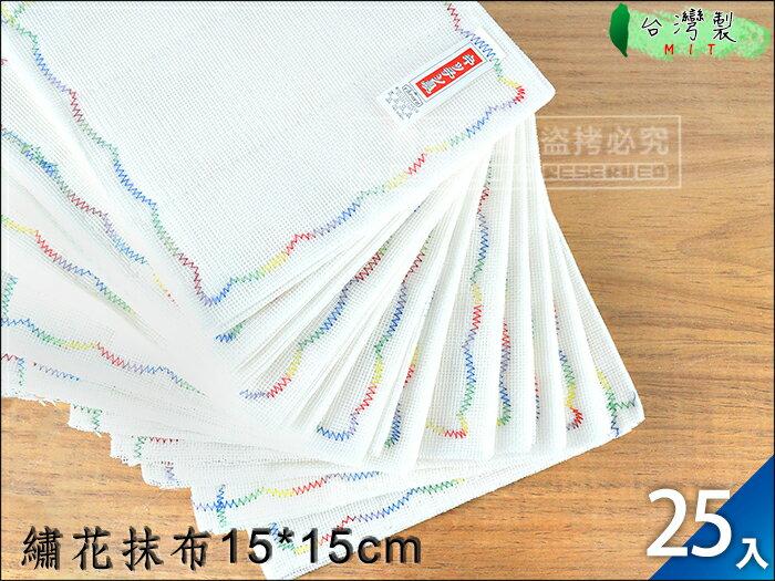 快樂屋♪ 【25入】台灣製 8層纖維免清潔劑繡花抹布15*15cm 洗碗布 油切抹布 擦拭布