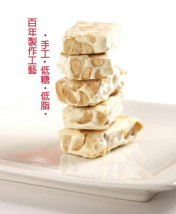 [年節好禮]牛軋糖半斤裝300g 原價200 特價189★2019熱賣伴手禮推薦 3
