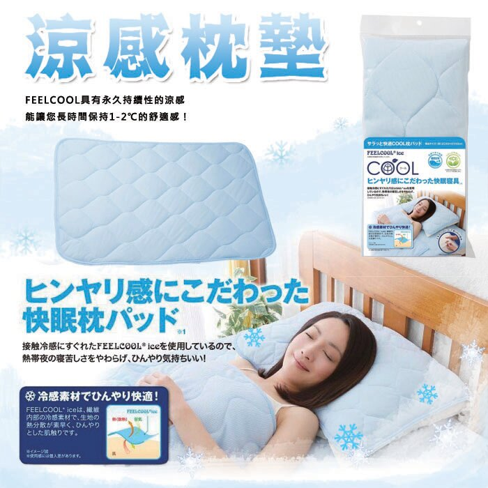 冷感涼感枕墊 墊子 涼爽 寢具 居家 涼墊 日本進口正版 589874