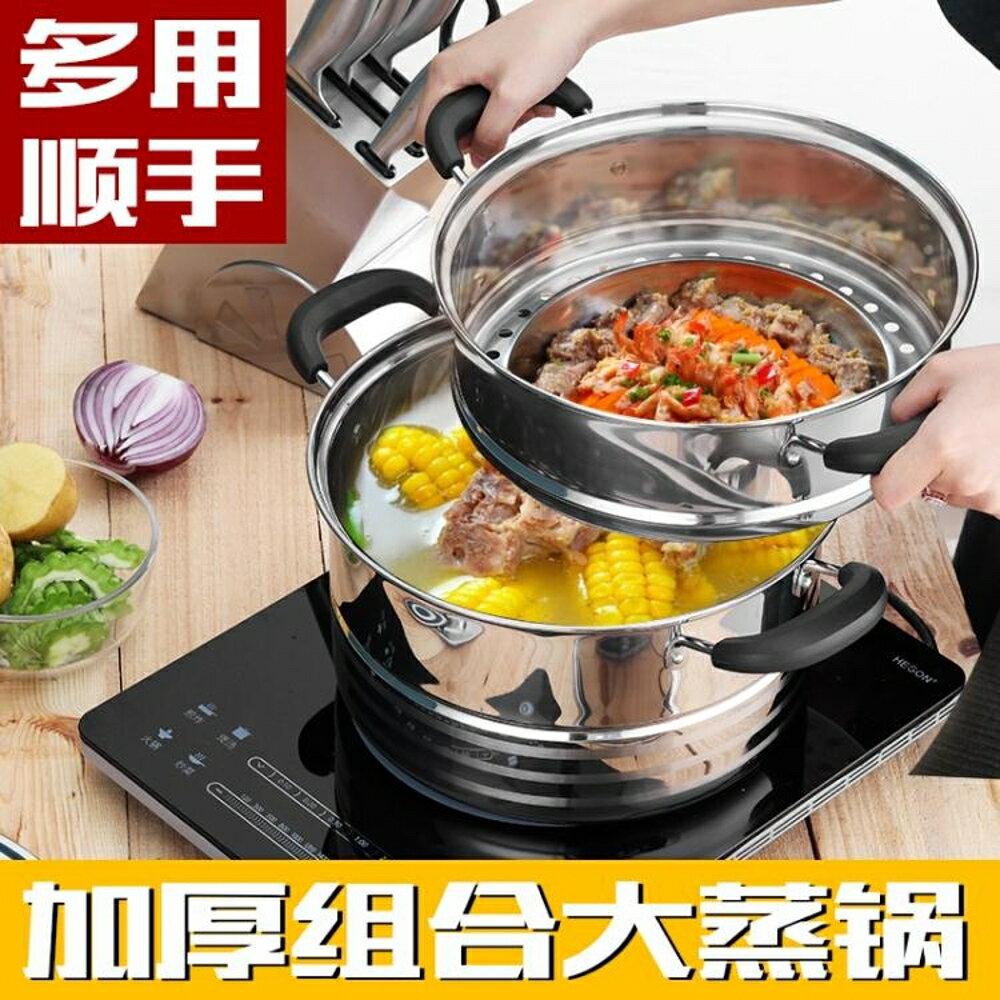 蒸籠蒸鍋不銹鋼三層加厚湯鍋火鍋3層二2層多層雙層蒸籠家用電磁爐鍋具 LX曼莎時尚