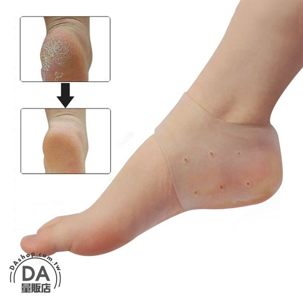 《DA量販店》足部去角質 防裂 老繭軟化 矽膠 護腳 後腳跟 保護套 顏色隨機(V50-1227)