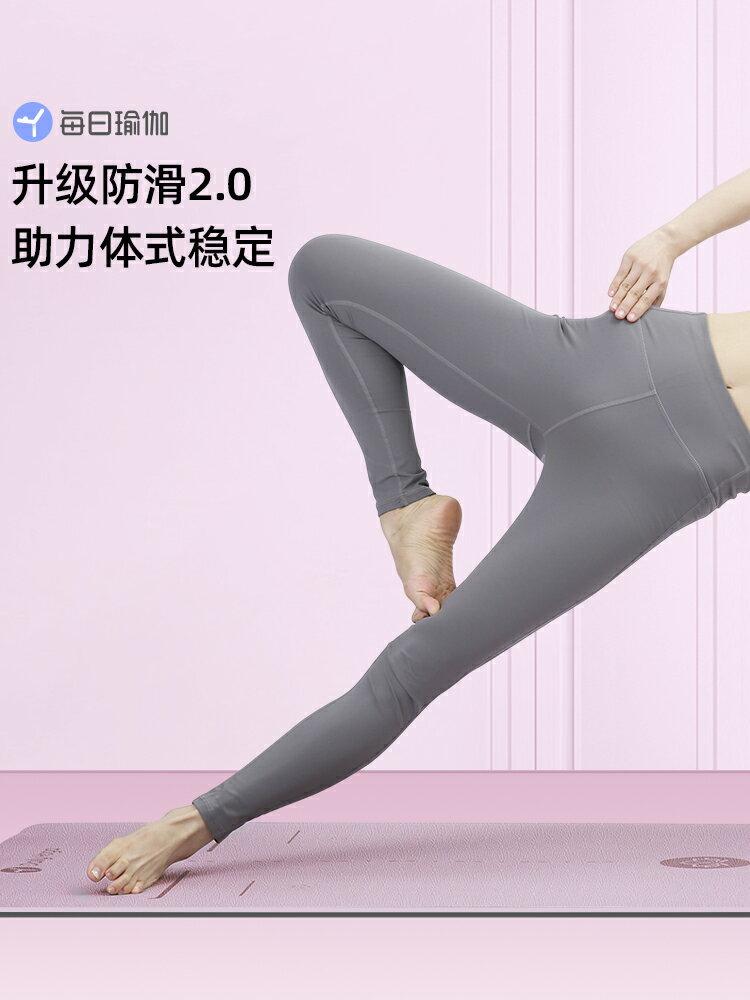 每日瑜伽墊初學者女男士加厚加寬加長健身舞蹈防滑瑜珈地墊子家用