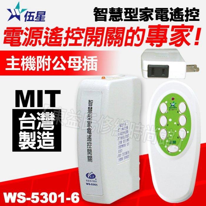 含稅 伍星 WS-5401-6 可擴充型電源遙控開關 可擴充至1對6組 110V/220V通用 台製【東益氏】來客報知器