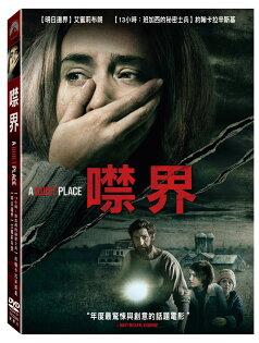噤界DVD