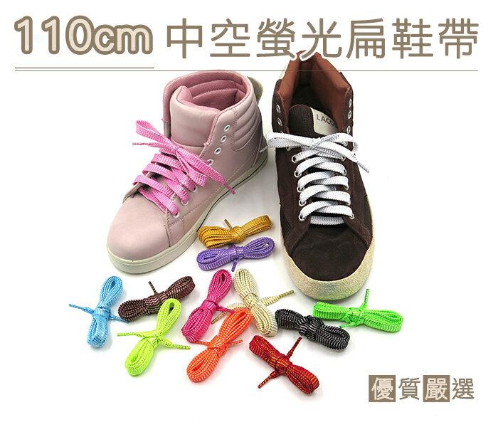 ○糊塗鞋匠○ 優質鞋材 G105 110cm中空螢光扁鞋帶 休閒鞋 帆布鞋帶 運動鞋帶 多色