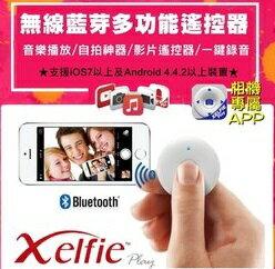 Xpointer Xelfie 無線藍芽4.0 多功能智慧遙控器 XSC200 手機自拍神器 照相快門 音樂影片播放 一鍵錄音 APP 支援iOS Android