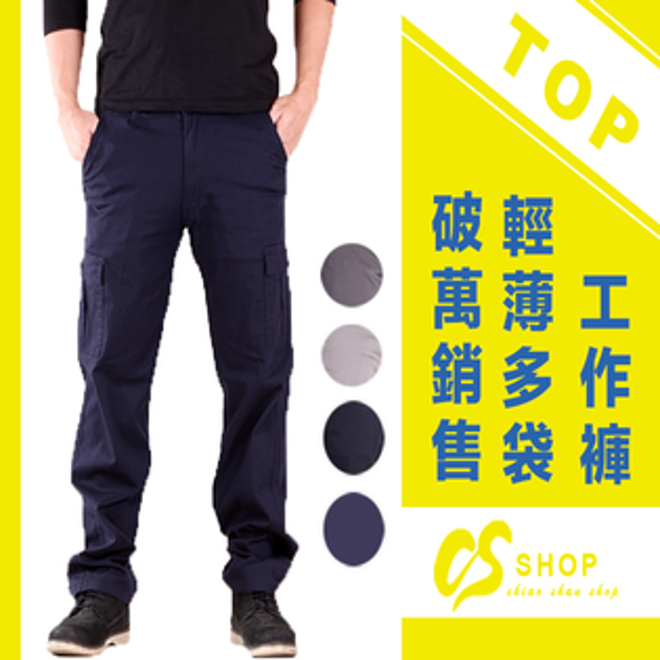 CS衣舖:CS衣舖【3件$999】同UNIQLO版型夏日舒適款彈性伸縮側口袋工作休閒長褲7006