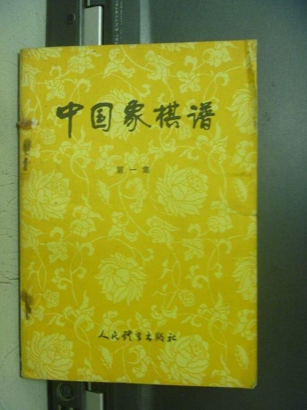 【書寶二手書T7/嗜好_OOM】中國象棋譜_第一集_簡體