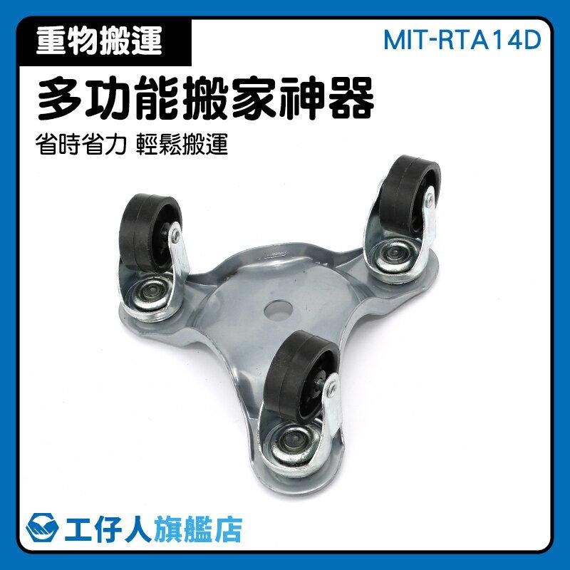 多功能搬家神器 移動工具 搬運工具  搬傢俱神器 MIT-RTA14D 多功能