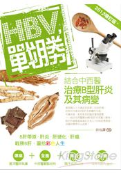 HBV,戰勝:結合中西醫治療B型肝炎及其病變(2013增訂版)