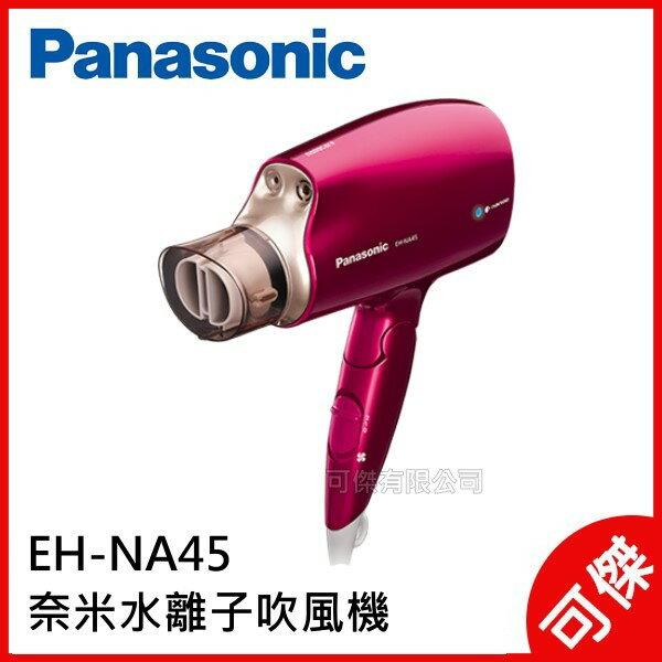 Panasonic 國際牌 EH-NA45 奈米水離子吹風機 白金負離子 附烘罩 白色/桃紅色 公司貨 免運 可傑