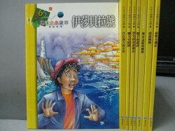 【書寶二手書T1/少年童書_MCM】365地球小小說-伊莎貝拉號_聊天室陷阱_舔舔蜥蜴等_共8本合售