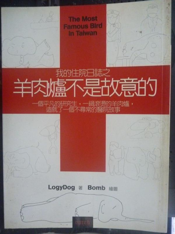 【書寶二手書T1/勵志_LEA】羊肉爐不是故意的_LogyDog,Bomb