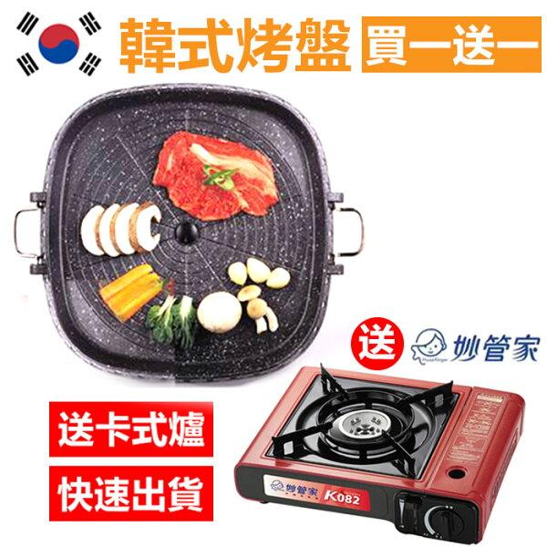 快樂老爹:《烤肉超值組》【韓國Hanaro】兩用烤盤不沾鍋烤盤(方型32cm)+妙管家卡式爐PA-01_K0