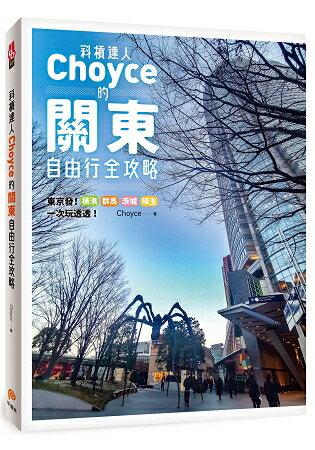 斜槓達人Choyce的關東自由行全攻略:東京發!橫濱、群馬、茨城、埼玉一次玩透透! 0