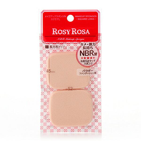 ROSY ROSA 柔彈系粉餅粉撲(長方形) 2入