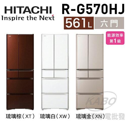 KABO佳麗寶家電批發:【佳麗寶】-(HITACHI日立)日本原裝561公升六門琉璃變頻電冰箱RG570HJ實體店面更安心