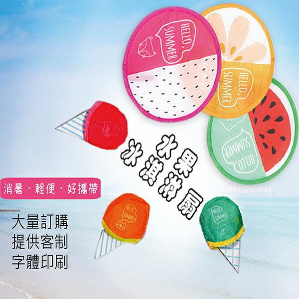 【aifelife】水果冰淇淋扇折疊扇飛盤扇圓扇迷你扇隨身扇外出旅遊夏日消暑露營學生開學獎勵贈品禮品