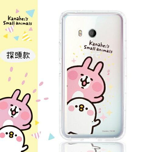 【卡娜赫拉】HTC U11 (5.5吋) 防摔氣墊空壓保護套(探頭)