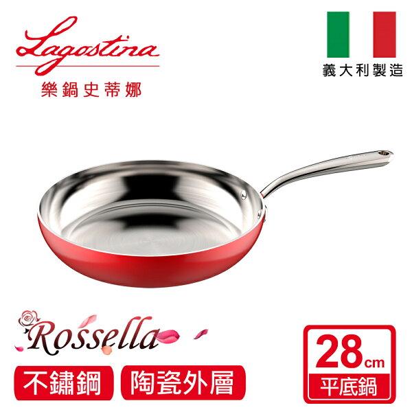 LAGOSTINA樂鍋ROSSELLA時尚紅系列28CM不鏽鋼平底鍋LA-011206040128