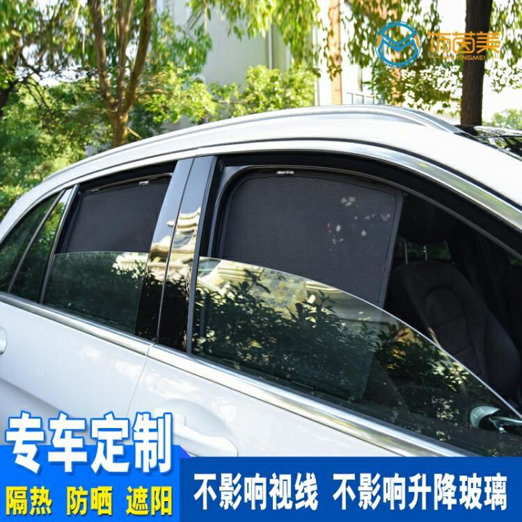 【快速出貨】汽車防曬隔熱遮陽擋網車載窗簾私密紗窗後玻璃磁吸車窗板簾檔 雙12購物節