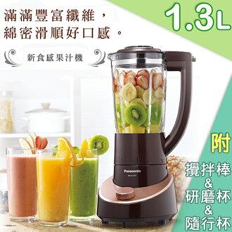 【國際牌Panasonic】1.3L玻璃杯研磨果汁機(附攪拌棒、研磨杯、隨行杯)。酒紅色/MX-XT701