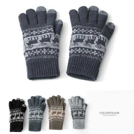 手套 觸控麋鹿針織手套 柒彩年代【NMC8】 - 限時優惠好康折扣