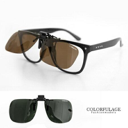 夾片可掀式大款偏光鏡片 夾式前掛式一般眼鏡都 抗UV400 柒彩年代~NY256~