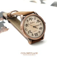 七夕情人節禮物推薦到手錶 獨特中國時辰刻度造型手錶 情侶對錶 超強注目中性錶款 柒彩年代【NE1028】單支價格
