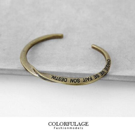 復古C型手環 簡約扭轉造型英文刻字 可微調相當方便 不分男女配件 柒彩年代【NA272】多色可選 0