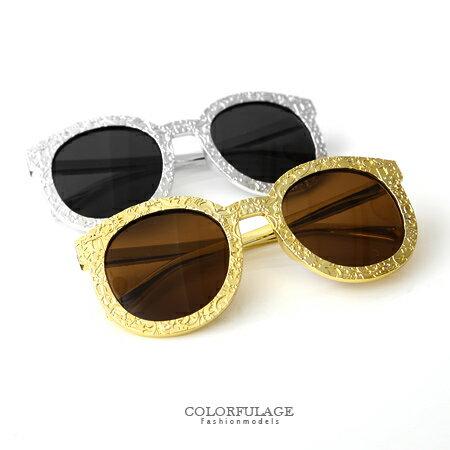 美式嘻哈派對 華麗立體壓紋 金屬烤漆感 太陽眼鏡抗UV400 柒彩年代~NY288~ 單支
