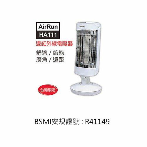 <br/><br/>  【新風尚潮流】AirRun 遠紅外線 電暖器 HA111<br/><br/>