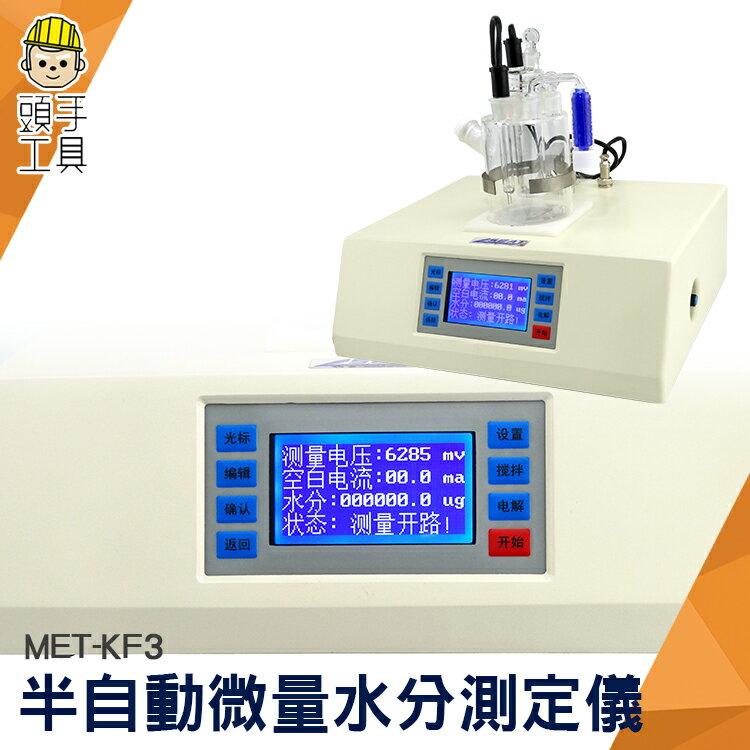 【頭手工具】溶劑檢測儀 化工水分儀 含水量測量 實驗室 液體水份 液體含水率 MET-KF3電量法