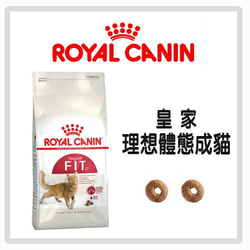 【春季特賣】Royal Canin 法國皇家 理想體態成貓 F32 15kg-特價1900元(A012C03)