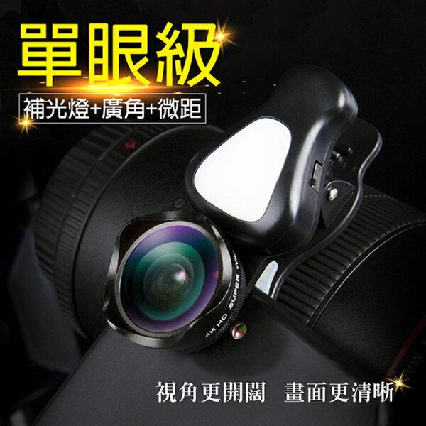單眼級4K高清LED補光廣角微距鏡頭120度廣角鏡頭LED手機鏡頭自拍神器自拍鏡頭美肌補光燈